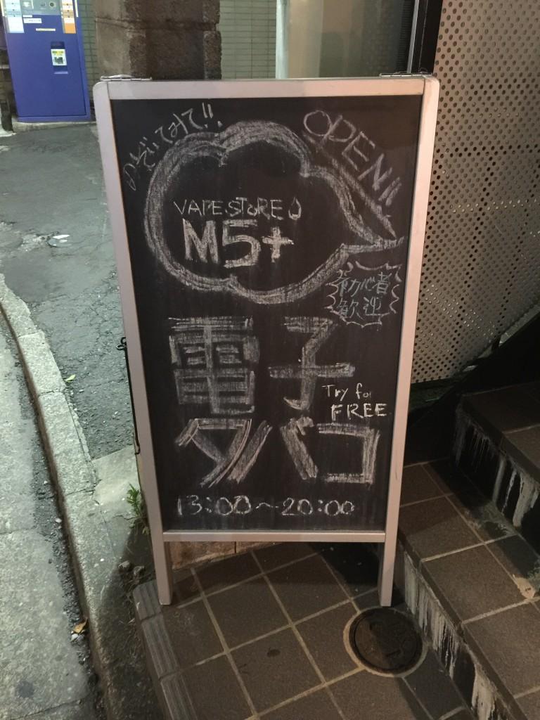 東京・下北沢「M5+」ショップレビュー