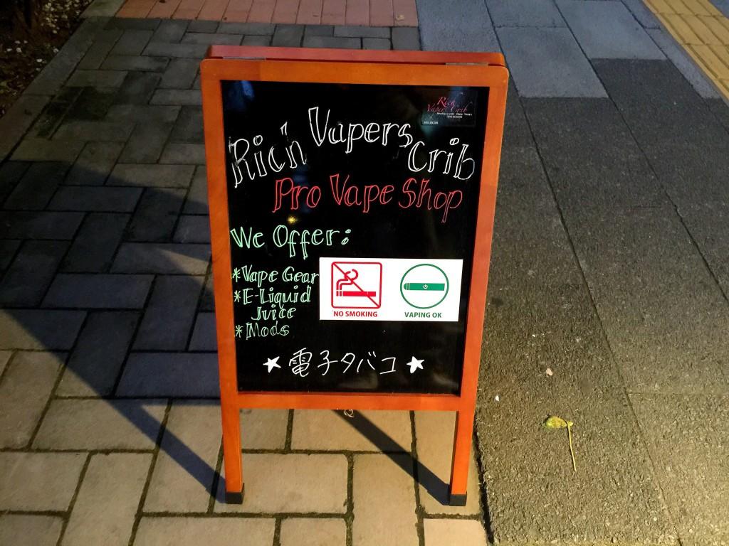 東京・池袋「Rich Vapers Crib」VAPEショップレビュー