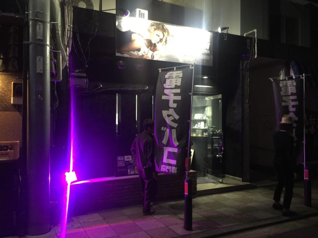 神奈川・横浜「VPRS JAPAN YOKOHAMA」VAPEショップレビュー