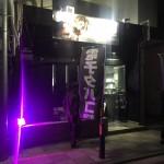 横浜「VPRS JAPAN YOKOHAMA」VAPEショップレビュー
