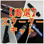【決定版】厳選スターターキット