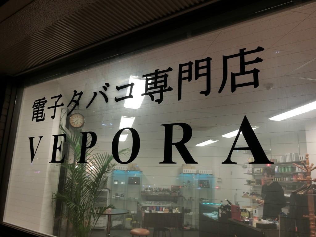 静岡・葵区「Vepora 静岡」ショップレビュー