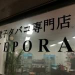 静岡「Vepora 静岡」ショップレポ