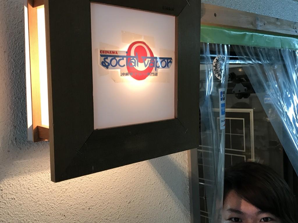 沖縄・那覇「Social Vapor」VAPEショップレビュー