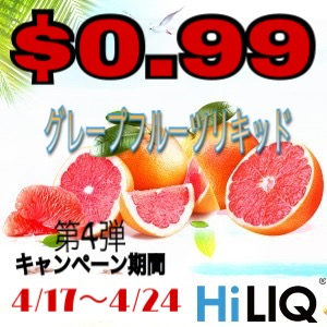 HiLIQ キャンペーン第4弾