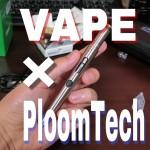 【両方使える】VAPE×Ploom Tech【革命児キット】