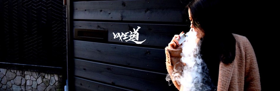 vape道|電子タバコレビューブログ