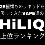 25種類ものHiLIQリキッドを吸ったワイがランキング作った
