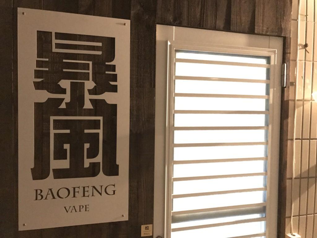 台湾「BaoFong(暴風) Vape」VAPEショップレビュー