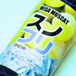 「メガマスカット by SNOW FREAKS」VAPEリキッドレビュー