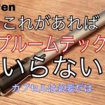「vPen(ブイペン) by vapeonly(ベイプオンリー)」【スターター】【プルームテック】