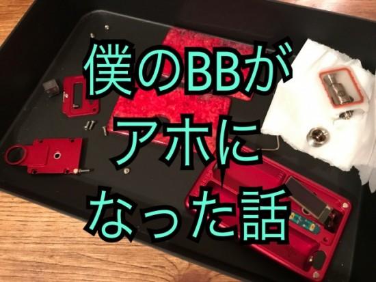 【基盤故障?】BBのプラスボタン押しっぱなし事件から解決までの軌跡【DNA40】