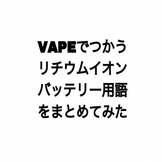 バッテリー用語をまとめてみた【VAPE】
