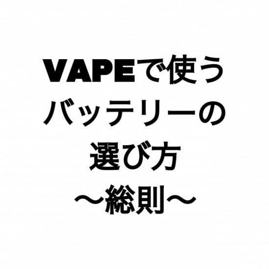 VAPEで使うバッテリーの選び方~総則~