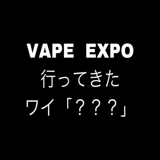 VAPE EXPOに行ってきた話でもしましょうか。