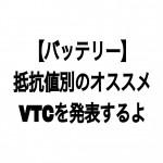 【VAPE】抵抗値別オススメVTCバッテリーを発表する。