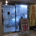 武蔵小杉「N9(ナンバーナイン)」VAPEショップレビュー