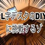 【DIY】VAPEもできるL字PCデスクを作ったよ【簡易版】