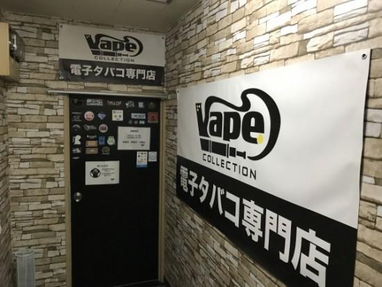 千葉・柏「VAPE COLLECTION(ベイプコレクション)」VAPEショップレビュー