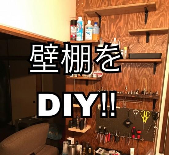 VAPE用の壁棚をDIYしたよ!!!
