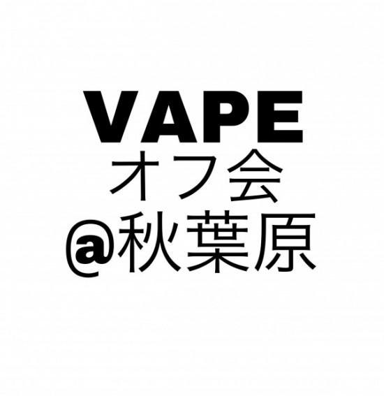 VAPEのオフ会@秋葉原に行ってきた話をするね