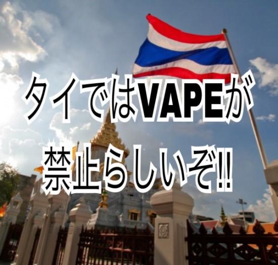 タイはVAPEの持ちこみ禁止?!持ち込めない国リスト