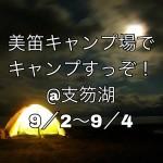 北海道に行ってきた話~キャンプ編~