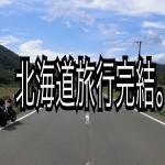 北海道横断〜横断編「最終話」~
