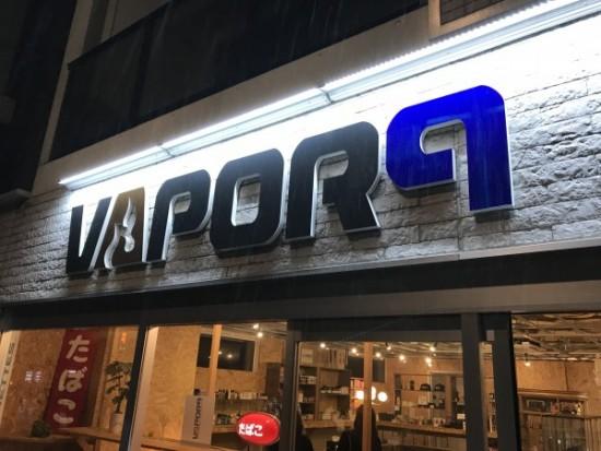 北海道・札幌「VAPOR9(ベイパーナイン)」VAPEショップレビュー