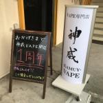 北海道・苫小牧「神威VAPE(カムイベイプ)」VAPEショップレビュー