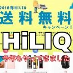 今年もやってきた!!HiLIQの送料無料キャンペーン!!しかし今回はそれだけではない!!
