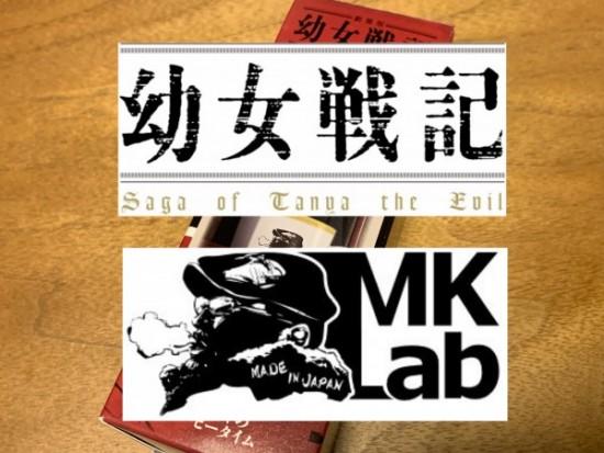 ターニャのコーヒータイム by 幼女戦記×MK Lab【リキッド】レビュー