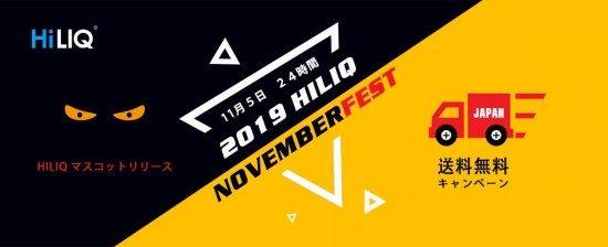 HiLIQの送料無料キャンペーンが今年も開催