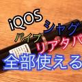【ヴェポライザー】「FyHit Eco-S by CigGo」スターターレビュー【アイコス・手巻きタバコ使用可】