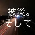 北海道旅行~横断編「被災。そして」~