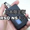 【日本限定】RSQ NSキット by Hotcig【スターター】レビュー
